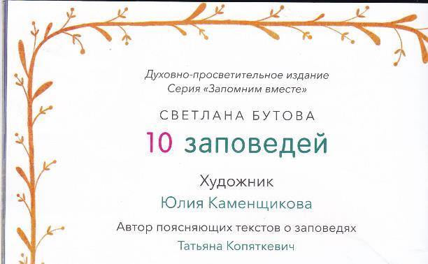 10 заповедей. Книга для детей