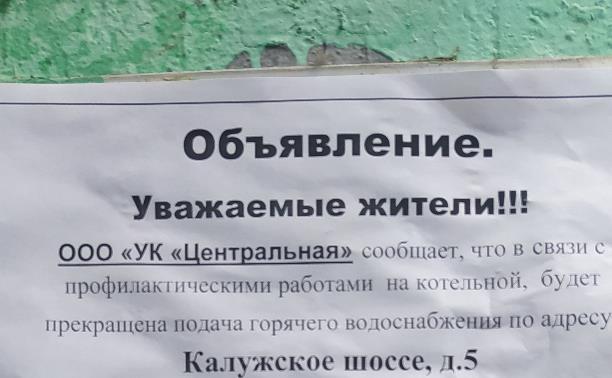 В многоэтажке на Калужском шоссе 5 хотят отключить горячую воду осенью!!!