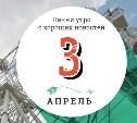 """3 апреля: Суровые ярославские аттракционы и """"голый"""" сочинский рекорд"""