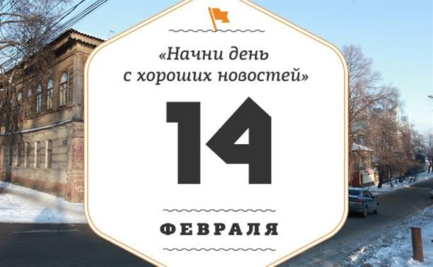 14 февраля: Осталось всего две недели до весны!