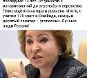 Совет федераций РФ
