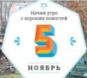 5 ноября: Слободун