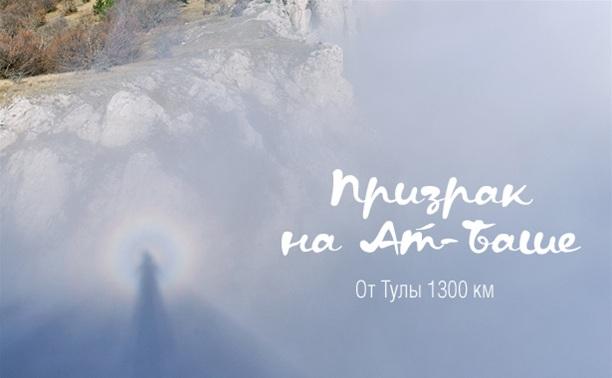 Крым. Ат-Баш. Призрак