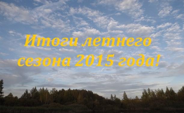 Итоги лета 2015!