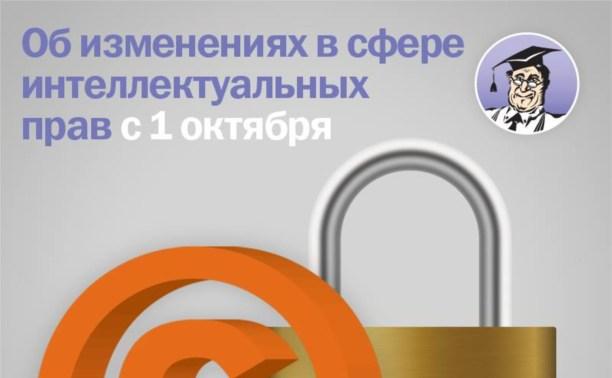 Об изменениях в сфере интеллектуальных прав с 1 октября
