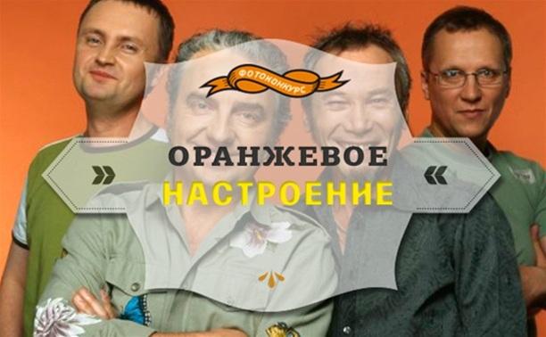 """""""Оранжевое настроение"""": кто пойдет на концерт """"Чайф""""?"""