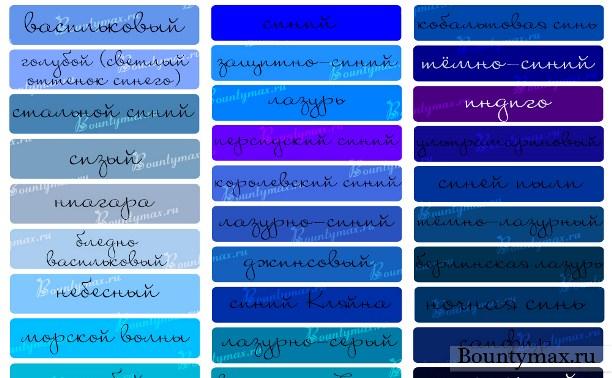 Цвет настроения синий.