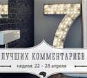 7 лучших комментариев недели: 22-28 апреля