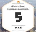 5 мая: Начало короткой рабочей недели – это счастье)