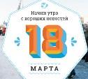 18 марта: Зеленый мир и северное сияние в Подмосковье