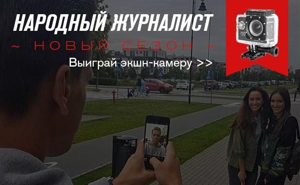 Конкурс «Народный журналист»: первые итоги