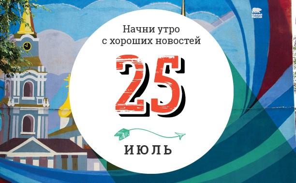 25 июля: Сэндвич с джемом и благоустроство по-омски