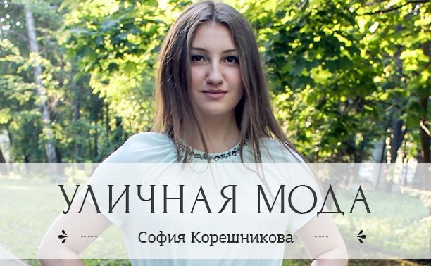 София Корешникова, 17 лет