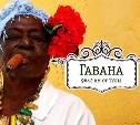 Гавана. Остров Свободы
