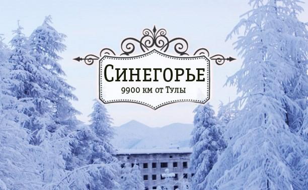 Синегорье. Магаданская область