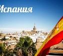 ИСПАНИЯ, 10 октября