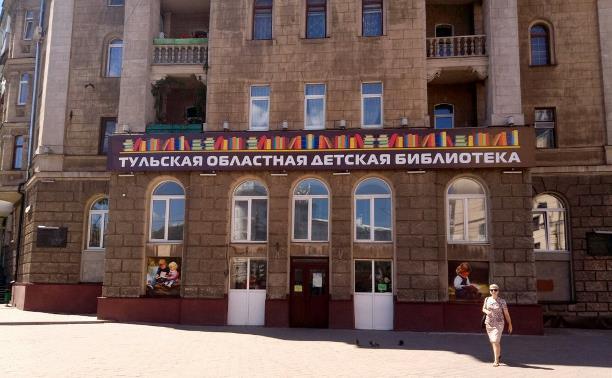 1 июля: в Туле открылась областная детская библиотека