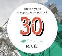 """30 мая: Кошкин мост и """"лицо обновления"""""""