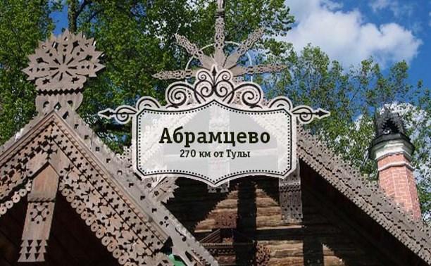 Подмосковное Абрамцево, московская мозаика и Аптекарский огород