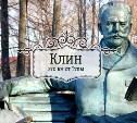 Наедине с Чайковским
