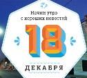 18 декабря: Отвлекаемся от темы рубля-доллара-евро и банкоматов Сбербанка