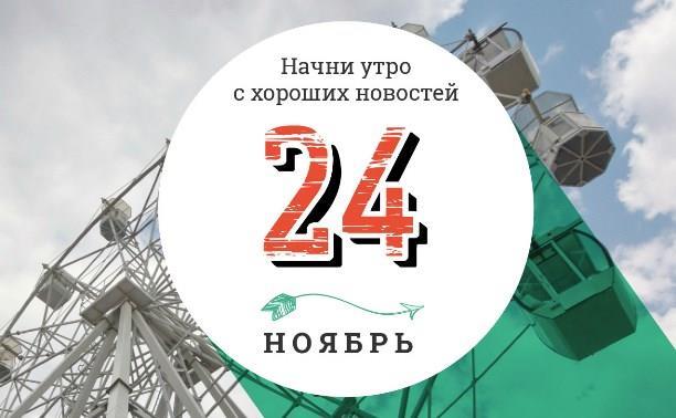 24 ноября: билборды с надписью «Не облизывайте машины» (что?) и кот, похожий на персонажа из «Шрека»