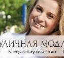 Екатерина Хатунцева, 19 лет
