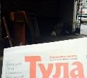 Топ-блогер ЖЖ по-прежнему наблюдает помойку в Туле