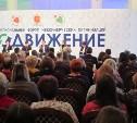 В Туле состоялся региональный форум некоммерческих организаций «ПРОдвижение»