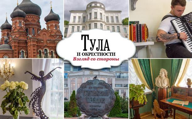 Тула и Богородицкий дворец. Продолжение большой экскурсии