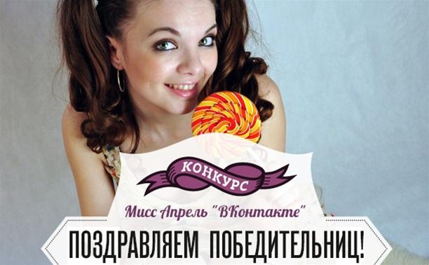 """Мисс Апрель """"ВКонтакте"""": Поздравляем победительниц!"""