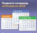 Важные правовые события июля, августа и сентября
