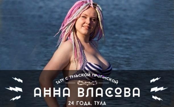 Анна, 24 года