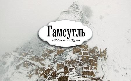 Мёртвый город, затерянный в снежных горах