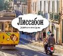 Несколько часов в Лиссабоне