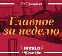 Дикая мята, закрытие «Подкрепиццы» и вечеринка года в «Премьере»