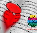 Выиграй билеты на Big Love Show!