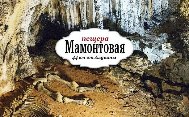 Мамонтовая пещера в Крыму. Слышали про такую?