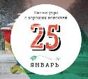 25 января: Поздравляем студентов и Татьян! И радуемся!
