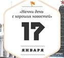 17 января: Позитив от щекинского завода