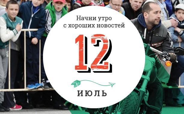 12 июля: Болотный футбол и кот-регбист