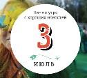 3 июля: Любовь — это леденец со скорпионом внутри!