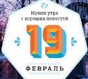 """19 февраля: Снежный дайвинг, """"Маргарита"""" за 30000$ и Ода к радости"""