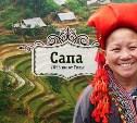 Сапа. Вьетнам