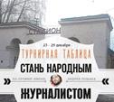 """""""Стань народным журналистом"""". 23–29 декабря"""