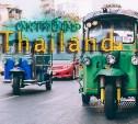 Таиланд в октябре