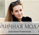 Анастасия Рыженкова, 17 лет