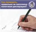 Как проверить, правильно ли заполнена налоговая декларация?