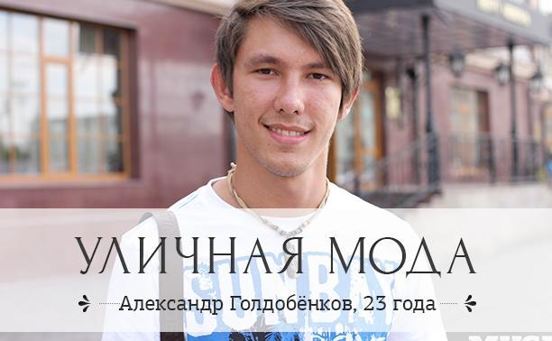 Александр Голдобёнков, 23 года
