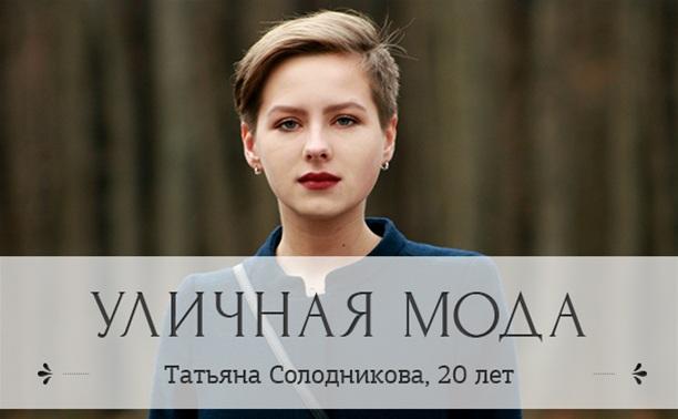 Татьяна Солодникова, 20 лет, студентка кафедры журналистики.